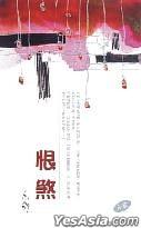 Yi Shu Xi Lie 240 -  Hen Sha (Xiao Shuo)