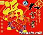 Da Fu Gui MTV Karaoke (China Version)