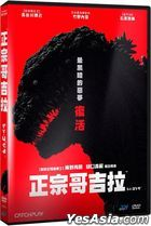 Shin Godzilla (2016) (DVD) (Taiwan Version)