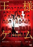 Ousama Game (DVD) (Normal Edition) (Japan Version)