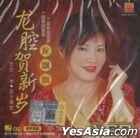 Long Qiang He Xin Nian Karaoke (VCD) (Malaysia Version)