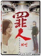 Criminal (DVD) (Taiwan Version)