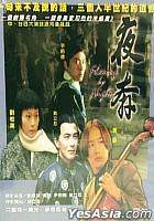 夜奔 (台灣版)