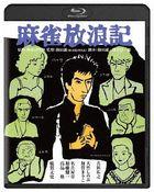 麻雀放浪記 (Blu-ray)