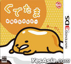 懶懶蛋 麻煩半熟喔 (3DS) (日本版)