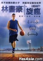 Linsanity (DVD) (Taiwan Version)