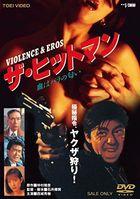 THE HIT MAN VIOLENCE & EROS CHI HA BARA NO NIOI (Japan Version)