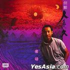 Dan Yuan Ren Chang Jiu (UMG EMI Reissue Series)