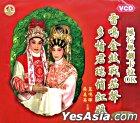 Lei Ming Jin Gu Zhan Qie Sheng Duo Qing Jun Rui Qiao Hong Niang Karaoke (VCD)