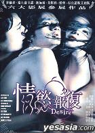 Desire (Hong Kong Version)