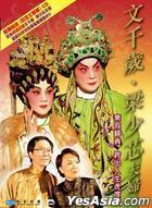 Wen Qian Sui , Liang Shao Xin -  Fu Fu Jian Zheng (DVD) (Hong Kong Version)