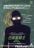 Holy Motors (2012) (DVD) (Hong Kong Version)