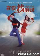 Inborn Pair (DVD) (Part I) (Taiwan Version)