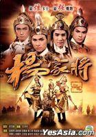 杨家将 (1985) (DVD) (1-6集) (完) (TVB剧集)