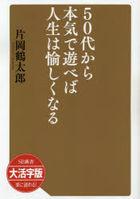 gojiyuudai kara honki de asobeba jinsei wa tanoshiku naru 50dai kara honki de asobeba jinsei wa tanoshiku naru