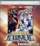 Mega Monster Battle: Ultra Galaxy Legend The Movie (VCD) (Vol.1 of 2) (Hong Kong Version)
