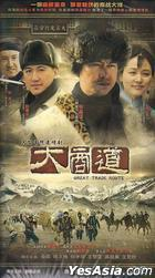 Great Trade Route (H-DVD) (End) (China Version)