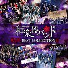 轨迹 BEST COLLECTION II (日本版)