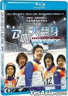 Take Off (2009) (Blu-ray) (Taiwan Version)