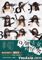 Jiu Ge Shao Nu De Su She2