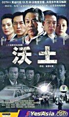 Wo Tu (AKA : Sheng Wei Ji Shi) (DVD) (End) (China Version)