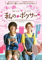 My Punch-Drunk Boxer (DVD) (Japan Version)