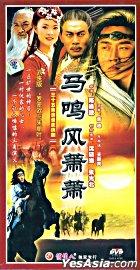 Ma Ming Feng Xiao Xiao (Ep.1-35) (End) (China Version)