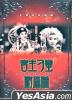 Gong Zhu Diao Man Fu Ma Jiao (Hong Kong Version)