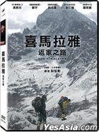 喜馬拉雅:返家之路 (2015) (DVD) (台灣版)