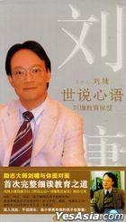 刘墉教育秘笈 世说心语  (DVD) (中国版)
