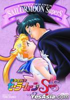 Pretty Soldier Sailor Moon SuperS Vol. 3 (Japan Version)
