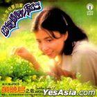 黃曉君之歌 Vol.5 (マレーシア進口版) - 黃曉君