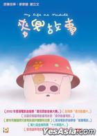 My Life as McDull (Movie Version) (DVD) (New Version) (English Subtitled) (Hong Kong Version)