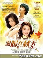 Warmth In Autumn (DVD) (Taiwan Version)