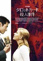 SCOOP (Japan Version)