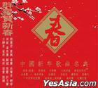 Zhong Guo Xin Nian Ge Qu Ming Dian -  Qun Xing He Xin Chun