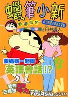 Crayon Shin-Chan (Anime Version) (Vol.19)
