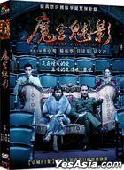 魔宮魅影 (2016) (DVD) (台灣版)