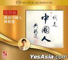 我是中国人與精選 (SACD) (限量編號版)