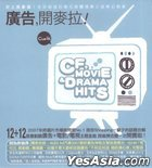 CF,Movie & Drama Hits (2CD)