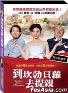 Wedding Fever In Campobello (DVD) (Taiwan Version)