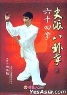 Shi Pai Ba Gua Zhang - Liu Shi Si Zhang (DVD) (China Version)