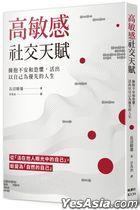 Gao Min Gan She Jiao Tian Fu : Yong Bao Bu An He Kong Ju , Huo Chu Yi Zi Ji Wei You Xian De Ren Sheng