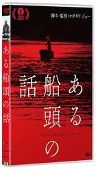 擺渡之歌 (DVD)(日本版)