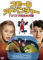 Help, I shrunk My Parents (DVD) (Japan Version)