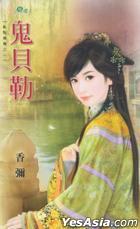 Tian Ning Meng 262 -  Luan Dian Yuan Yang Zhi Yi  : Gui Bei Le