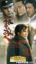 Niang Yao Jia Ren (H-DVD) (End) (China Version)