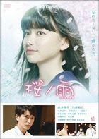 Cherry Blossom Memories (DVD) (Japan Version)