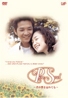Pure Soul - Kimi ga Boku wo Wasurete mo DVD Box (Japan Version)