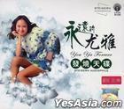 Yu Ya Forever Steigern Audiophile (Malaysia Version)